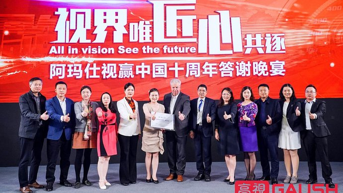 Celebration of 10-year cooperation between Gaush Medical in China and SCHWIND | © SCHWIND eye-tech-solutions GmbH